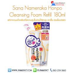 Sana Nameraka Honpo Cleansing Foam Refill 180ml
