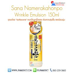 Sana Namerakahonpo Wrinkle Emulsion 150ml