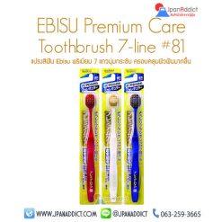 แปรงสีฟัน EBISU Premium 81