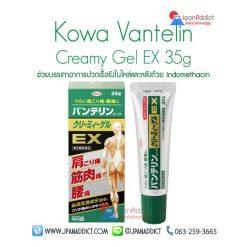 ครีมบรรเทาอาการปวด ญี่ปุ่น VANTELIN KOWA GEL EX