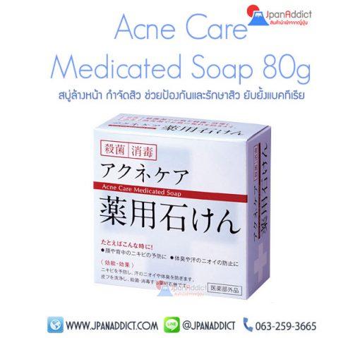 สบู่ รักษาสิว ญี่ปุ่น Acne Care Medicated Soap 80g