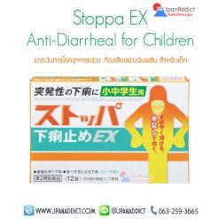 Stoppa EX Anti-Diarrheal for Children ยาแก้ท้องร่วง ญี่ปุ่น