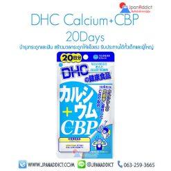DHC Calcium CBP แคลเซียม 20Days