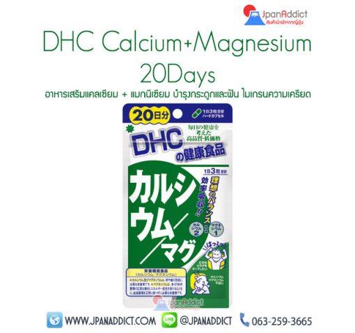 DHC Calcium Magnesium แคลเซียม แมกนีเซียม