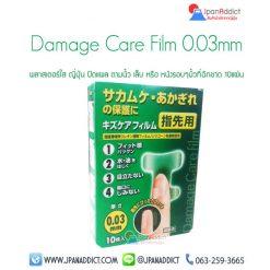 Damage Care Film 0.03mm พลาสเตอร์ใส ญี่ปุ่น