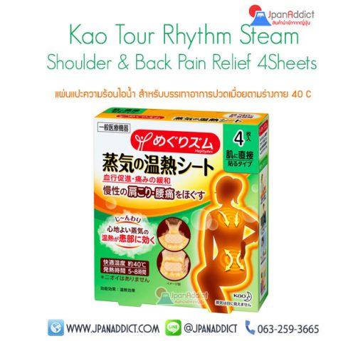 Kao Tour Rhythm Steam แผ่นแปะความร้อน บรรเทาอาการปวดเมื่อย