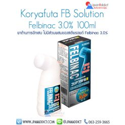 Koryafuta FB Solution Felbinac 3.0% 100ml ยาต้านการอักเสบ แก้ปวด