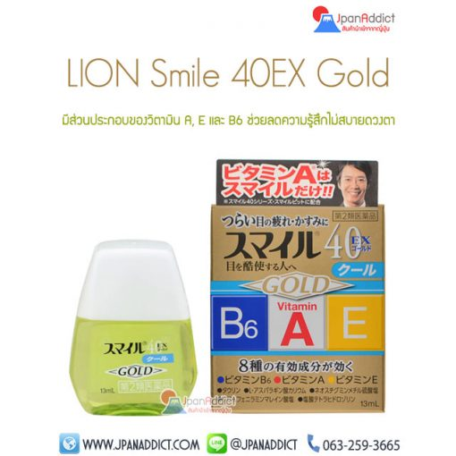 LION Smile 40EX Gold 13ml