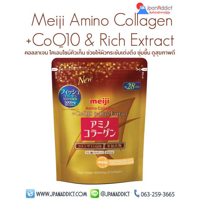 Meiji Amino Collagen Premium + CoQ10 & Rich Extract 196g เมจิ คอลลาเจน รุ่นพรีเมียม สีทอง