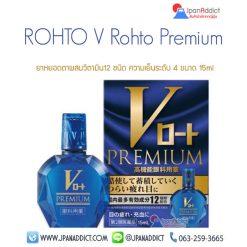 Rohto V Premium Eyedrop ยาหยอดตาผสมวิตามิน