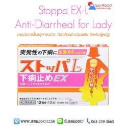 Stoppa EX-L Anti-Diarrheal For Lady ยาแก้ท้องร่วง ญี่ปุ่น