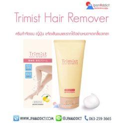 Trimist Hair Remover ครีมกำจัดขน ญี่ปุ่น