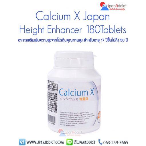 Calcium X 180 เม็ด อาหารเสริมเพิ่มความสูง
