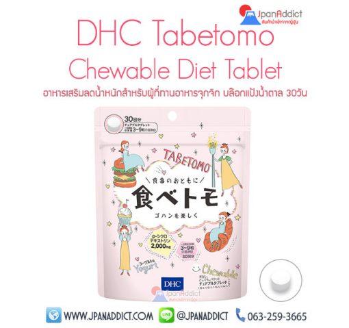 อาหารเสริม ลดน้ำหนัก DHC Tabetomo