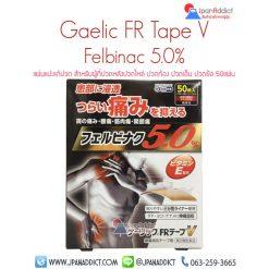 Gaelic-FR-Tape-V-50