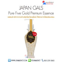 JAPAN GALS Pure Five Gold Premium Essence เอสเซนส์ จากทองคำบริสุทธิ์