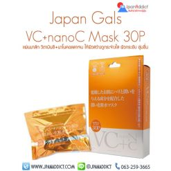 Japan Gals VC Lotion Mask