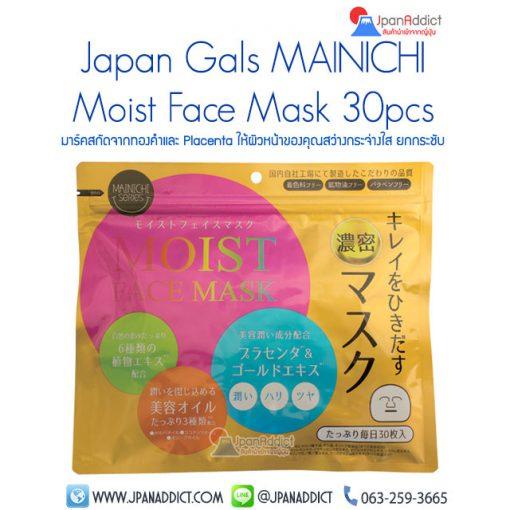 Japan Gals MAINICHI Moist Face Mask