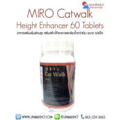 MIRO Catwalk อาหารเสริมเพิ่มส่วนสูง