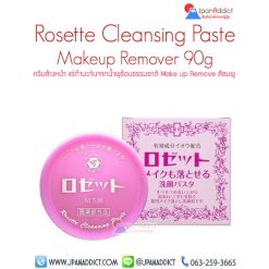 Rosette Cleansing Paste Makeup Remover