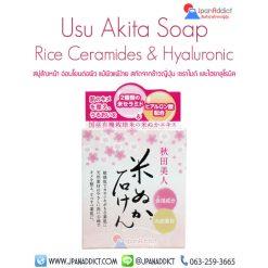 สบู่รำข้าว ญี่ปุ่น Uzu Akita Transparent Soap 90g