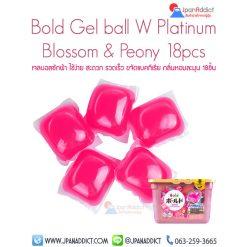 Bold Gel ball W Platinum Blossom & Peony 18pcs เจลบอลซักผ้า