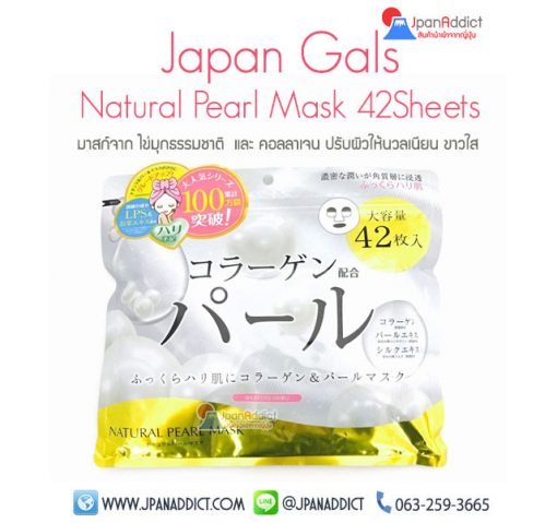 Japan Girls Natural Pearl Mask