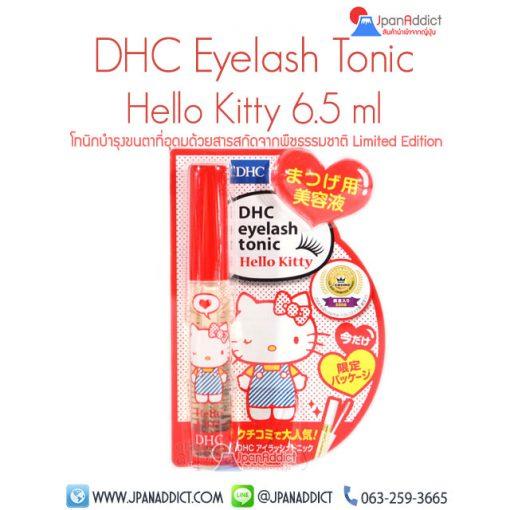 DHC Eyelash Tonic Hello Kitty