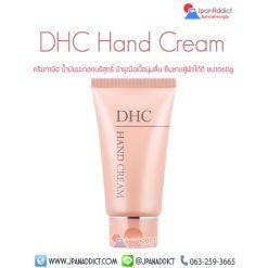 DHC Hand Cream 60g