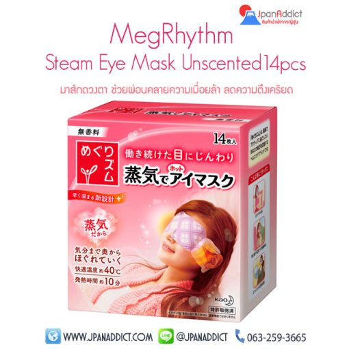 MegRhythm Steam Eye Mask Unscented 14