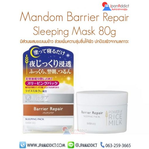 Mandom Barrier Repair Sleeping Mask 80g