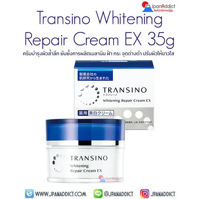 Transino Whitening Repair Cream EX 35g