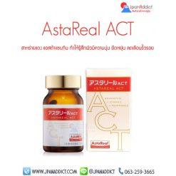AstaREAL ACT สาหร่ายแดง ญี่ปุ่น แอสต้าแซนทิน