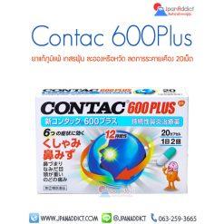 Contac 600Plus ยาแก้ภูมิแพ้ เกสรฝุ่น ละออง หวัด