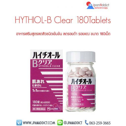 HYTHIOL-B Clear 180 เม็ด รักษาสิว