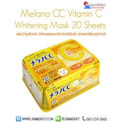Melano CC Vitamin C Whitening Mask 20ชิ้น แผ่นมาร์คหน้า เมลาโน