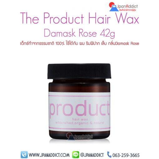 The Product Hair Wax Damask Rose แวกซ์จัดแต่งทรงผม ออร์แกนิค100%