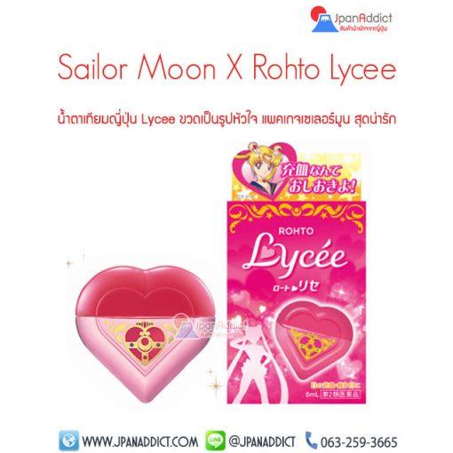 Sailor Moon X Rohto Lycee น้ำตาเทียมญี่ปุ่น