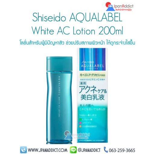 Shiseido AQUALABEL White AC Lotion 200ml