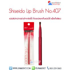 Shiseido Lip Brush 407 แปรงลิปทาปาก ชิเชโด้