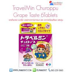 TravelMin Churoppu Grape ยาแก้เมารถ เมาเรือ ญี่ปุ่น