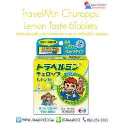 TravelMin Churoppu Lemon ยาแก้เมารถ เมาเรือ ญี่ปุ่น สำหรับเด็ก รสเลม่อน