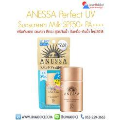 Anessa Perfect Essence Sunscreen SPF50+PA+++ ครีมกันแดด อเนสซ่า สีทอง