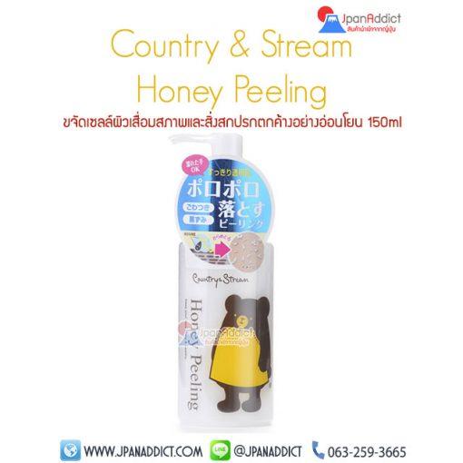 Country & Stream Honey Peeling