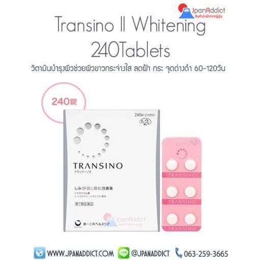 Transino II 2 240 เม็ด