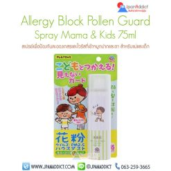 Allergy Block Pollen Guard Spray Mother & Kids