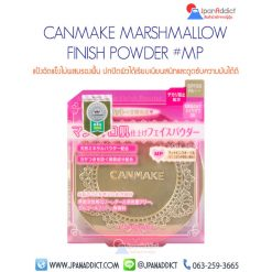 Canmake Marshmallow Finish Powder MP