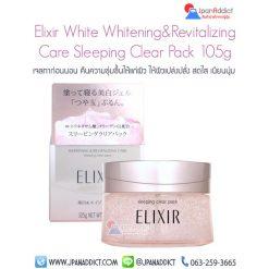 SHISEIDO Superieur Elixir Whitening & Revitalising Care Sleeping Gel Pack C 105g