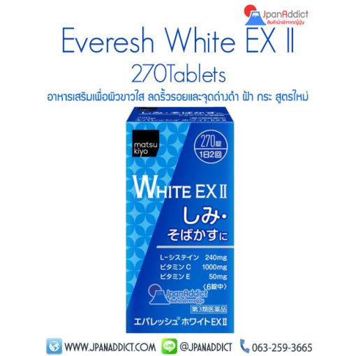 Everesh White EX II 270เม็ด อาหารเสริม