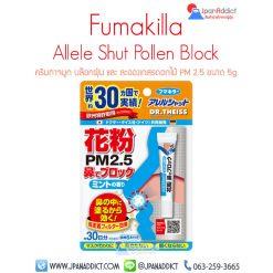Fumakilla Allele Shut Pollen Block ครีมทาจมูก